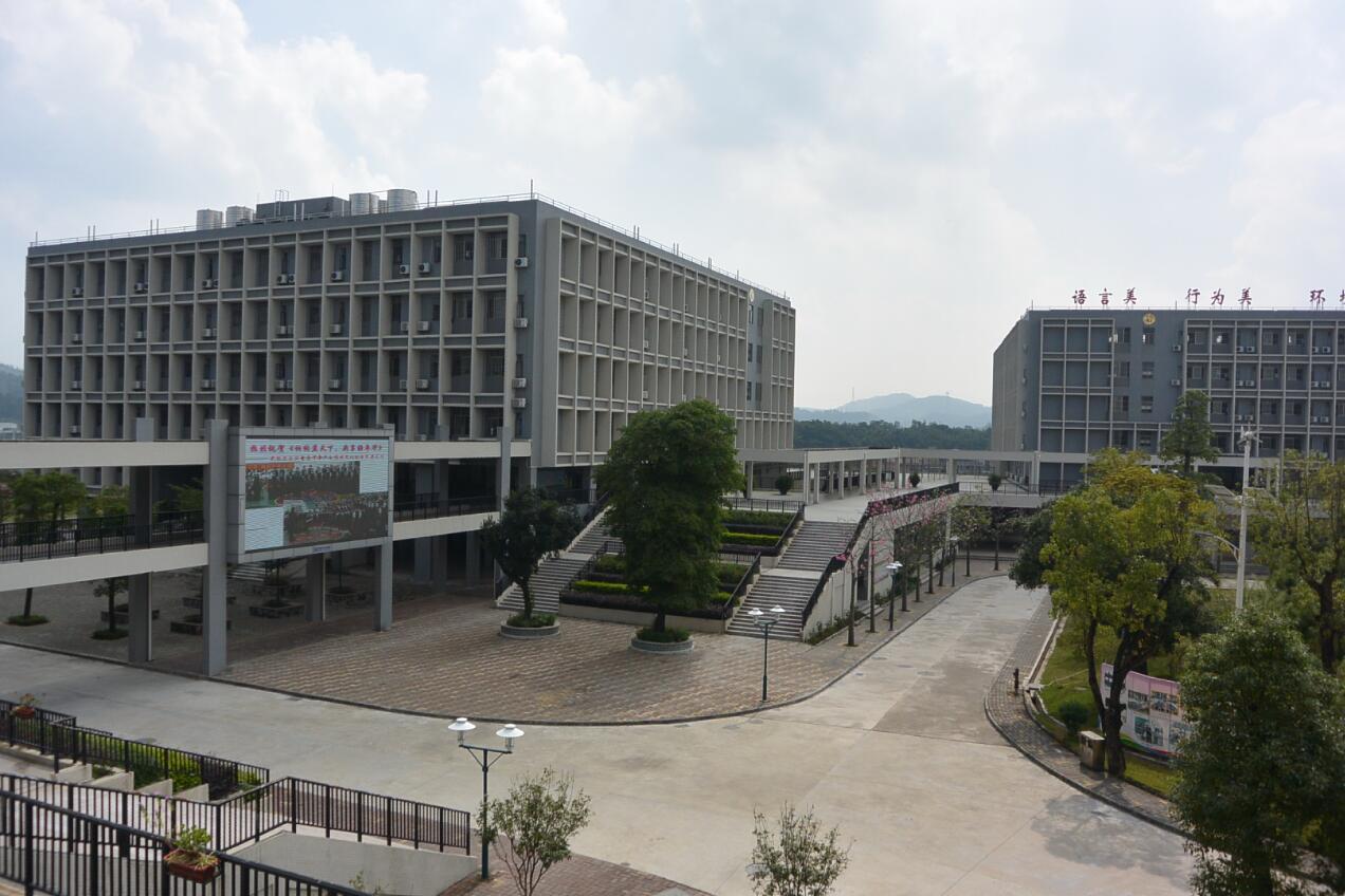 鹤山市实验中学